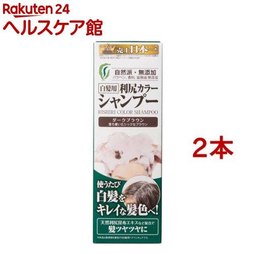 利尻カラーシャンプー ダークブラウン(200ml*2コセット)[白髪隠し]