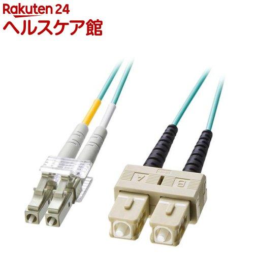 OM3光ファイバケーブル LCコネクタ-SCコネクタ 5m HKB-OM3LCSC-05L(1本入)