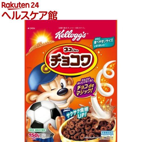 ケロッグ / ケロッグ ココくんのチョコワ 袋 ケロッグ ココくんのチョコワ 袋(150g)【ケロッグ】