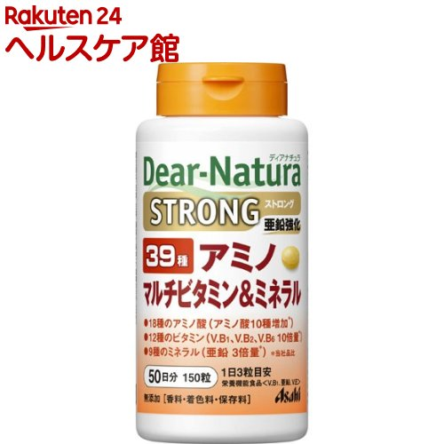 Dear-Natura ディアナチュラ ストロング39 アミノ 50日分 国内在庫 ☆最安値に挑戦 ミネラル 150粒 マルチビタミン
