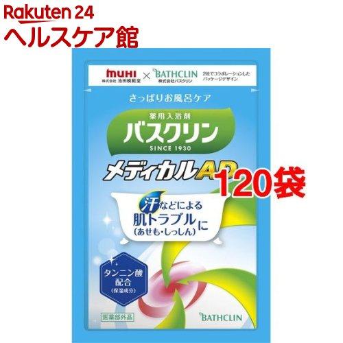 バスクリン メディカルAD スキンケア(40g*120袋セット)【メディカルAD】
