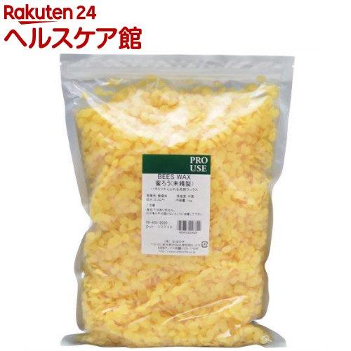 ビーズワックス(未精製)(1kg)【生活の木 ビーズワックス(未精製)】【送料無料】
