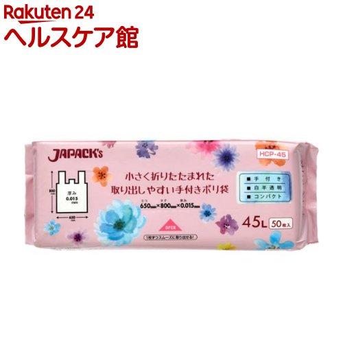 新商品 ジャパックス 取り出しやすいコンパクト取っ手付きポリ袋 ギフト 45L HCP-45 50枚入 白半透明