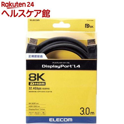 ディスプレイポートケーブル ver1.4 3m CAC-DP1430BK(1コ入)【エレコム(ELECOM)】
