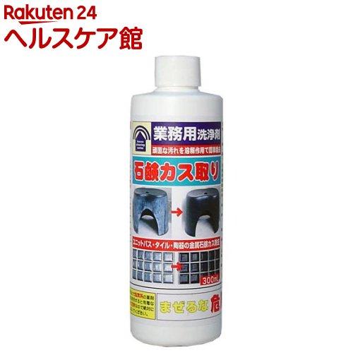 業務用洗浄剤 石鹸カス取り 業務用洗浄剤 石鹸カス取り(300mL)