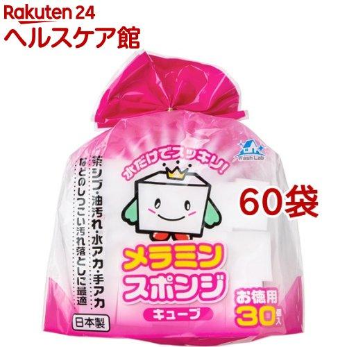 WashLab(ウォッシュラボ) メラミンスポンジ キューブ(30個入*60袋セット)【Wash Lab(ウォッシュラボ)】