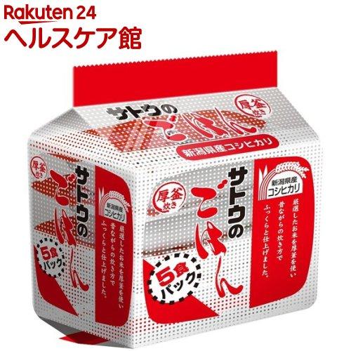 サトウのごはん おすすめ 販売 新潟県産こしひかり 5コ入 200g