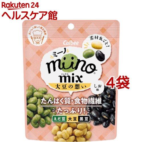カルビー miino mix 大豆の想い しお味 新作続 4袋セット ギフト プレゼント ご褒美 30g