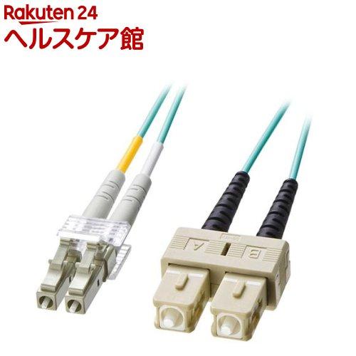 OM3光ファイバケーブル LCコネクタ-SCコネクタ 10m HKB-OM3LCSC-10L(1本入)