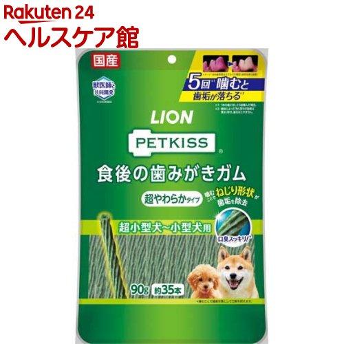 ペットキッス 食後の歯みがきガム 人気 超やわらかタイプ 超小型犬~小型犬用 90g 本物◆