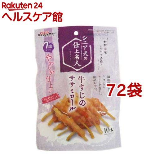 ドギーマン 日本全国 専門店 送料無料 Doggy Man シニア犬の仕上名人 10本入 72袋セット 牛すじのササミロール