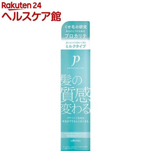 日本未発売 ファクトリーアウトレット プロカリテ ヘアメンテナンスエマルジョン 110ml
