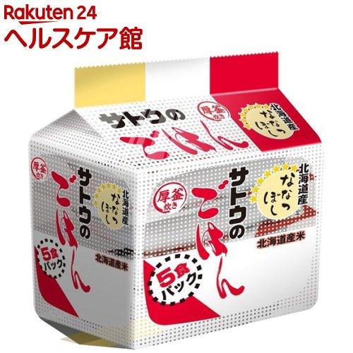 サトウのごはん 北海道産ななつぼし 人気 おすすめ 200g セットアップ 5食パック