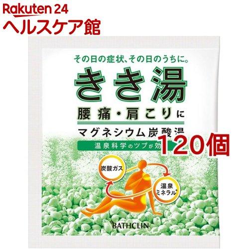 きき湯 マグネシウム炭酸湯(30g*120個セット)【きき湯】