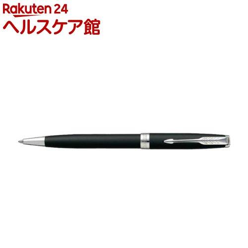 パーカー ソネット マットブラックCT ボールペン 1950881(1本)