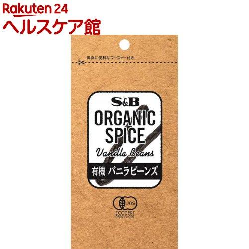 ORGANIC SPICE 袋入り 有機 バニラビーンズ(1本)