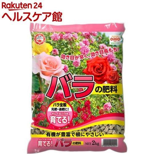バラの肥料 バラの肥料(2kg)