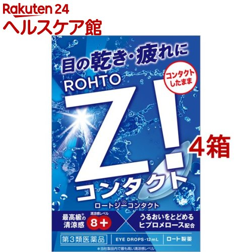 営業 ロートZi ロートジーコンタクトb 第3類医薬品 12ml 4箱セット 授与