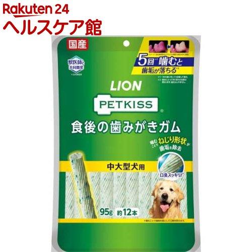 ペットキッス 食後の歯みがきガム 新品 送料無料 中大型犬用 12本入 希望者のみラッピング無料