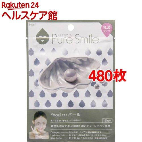 ピュアスマイル 乳液エッセンスマスク パール(480枚セット)【ピュアスマイル(Pure Smile)】