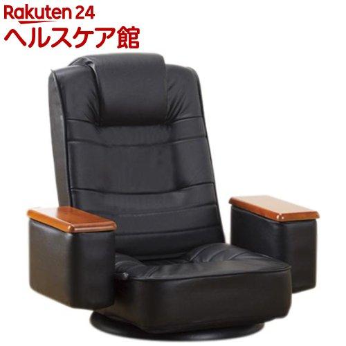 天然木肘付き高反発回転座椅子 座ったままリクライニング ブラック(1脚)【送料無料】