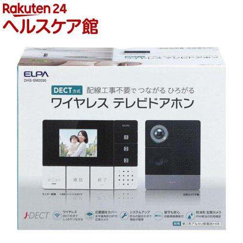 エルパ(ELPA) DECT方式 ワイヤレステレビドアホン DHS-SM2030(1コ入)【エルパ(ELPA)】【送料無料】