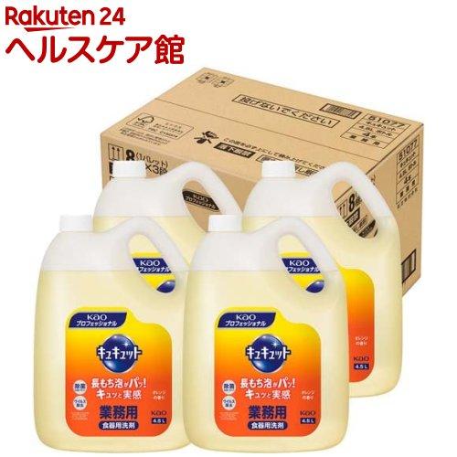花王プロフェッショナル キュキュット オレンジの香り 業務用(4.5L*4コ入)【花王プロフェッショナル】
