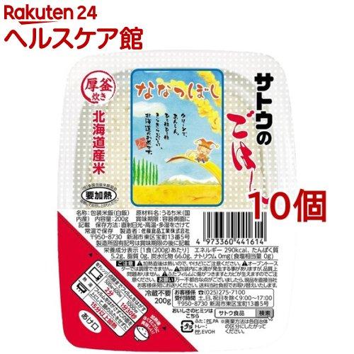 ご注文で当日配送 サトウのごはん スーパーセール期間限定 北海道産ななつぼし 10コ 200g