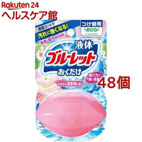 液体ブルーレットおくだけ 柔軟剤の香り つけ替用(70ml*48個セット)【ブルーレット】