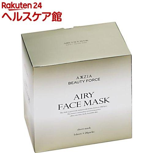 アクシージア ビューティーフォース エアリーフェイスマスク(28枚入り)【送料無料】