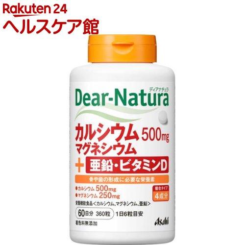Dear-Natura ディアナチュラ カルシウム マグネシウム ビタミンD 亜鉛 超定番 60日分 360粒 賜物
