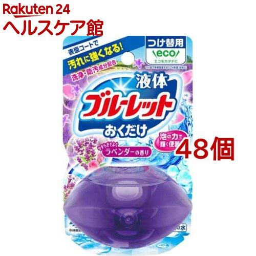 液体ブルーレット おくだけ ラベンダーの香り つけ替用(70ml*48個セット)【ブルーレット】