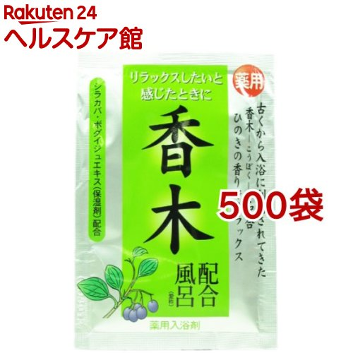 古風植物風呂 薬用 香木 配合風呂 25g(25g*500袋セット)