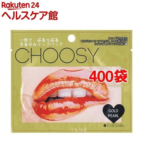 ピュアスマイル チューシー リップパック ゴールドパール(1回用*400袋セット)【チューシー(CHOOSY)】