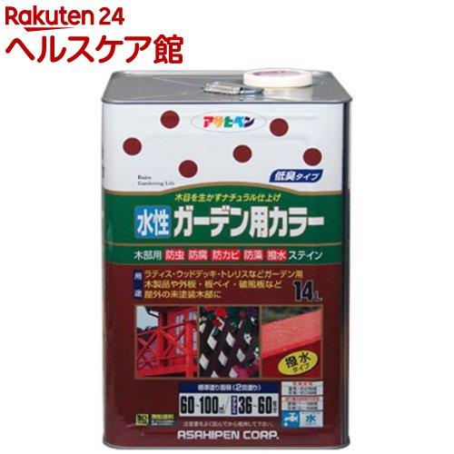 アサヒペン 水性ガーデン用カラー ウォルナット(14L)【アサヒペン】
