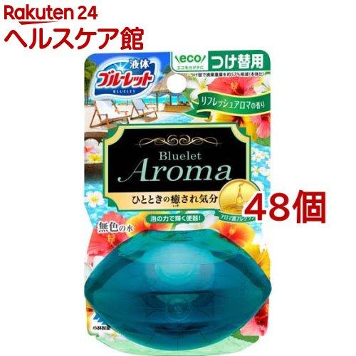 液体ブルーレットおくだけアロマ リフレッシュアロマの香り つけ替用(70ml*48個セット)【ブルーレット】