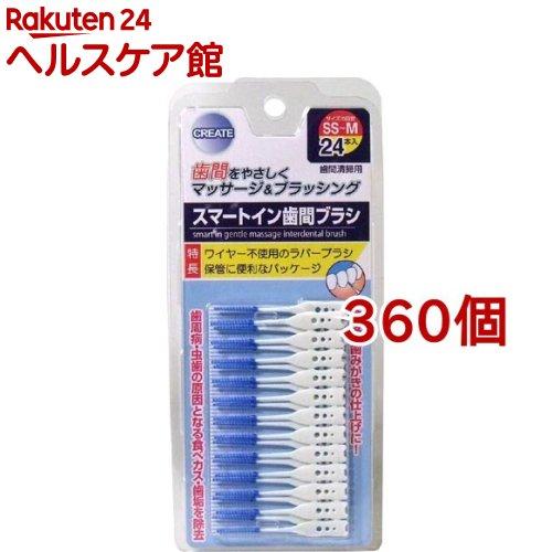 スマートイン 歯間ブラシ(24本入*360個セット)