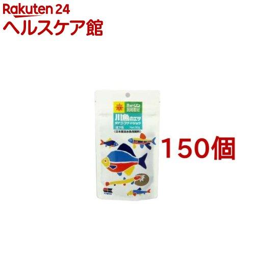 ひかり 川魚のエサ 150個セット ギフト 50g 新作製品 世界最高品質人気