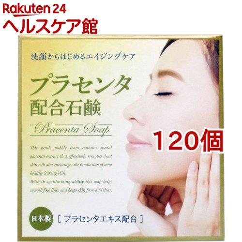 プラセンタ配合石けん(80g*120個セット)
