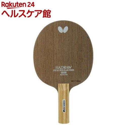 バタフライ ハッドロウVR ストレート 36774(1本入)【バタフライ】