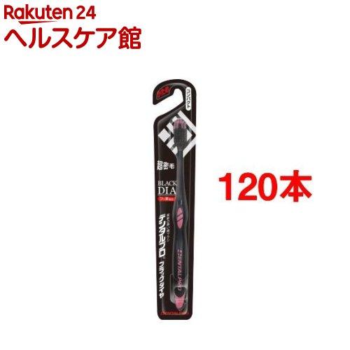 デンタルプロ ブラックダイヤ コンパクト かため(120本セット)【デンタルプロ】