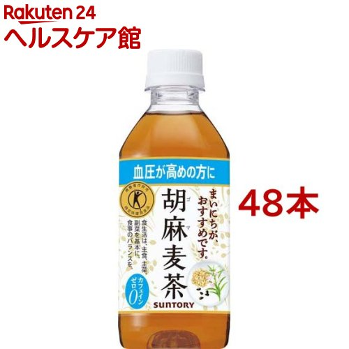 サントリー 胡麻麦茶 登場大人気アイテム 特定保健用食品 お得 48本セット 350ml