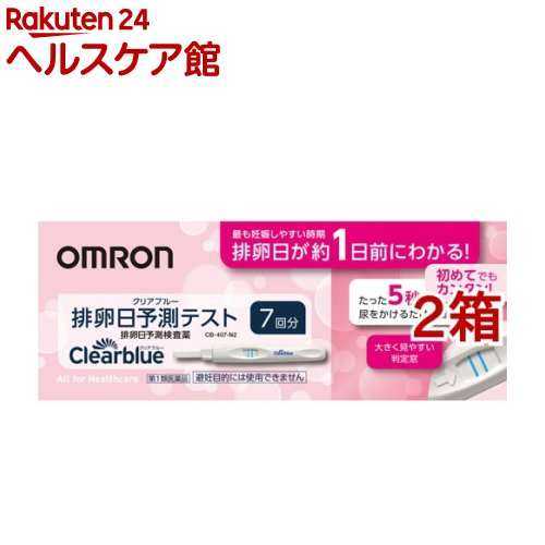 最安値挑戦 オムロン クリアブルー 排卵日予測テスト CB-407-N2 7回用 第1類医薬品 大幅にプライスダウン 2箱セット