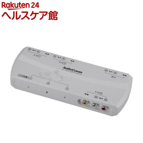 商舗 OHM AudioComm 無料 AVセレクター3入力 1出力 AV-R301H 1個