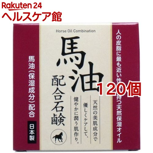 馬油配合石けん(80g*120個セット)