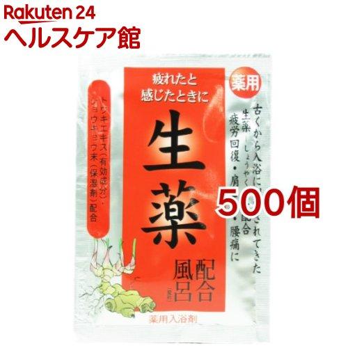 古風植物風呂 薬用 生薬 配合風呂(25g*500個セット)