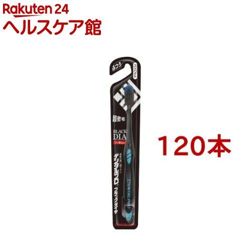 デンタルプロ ブラックダイヤ コンパクト ふつう(120本セット)【デンタルプロ】