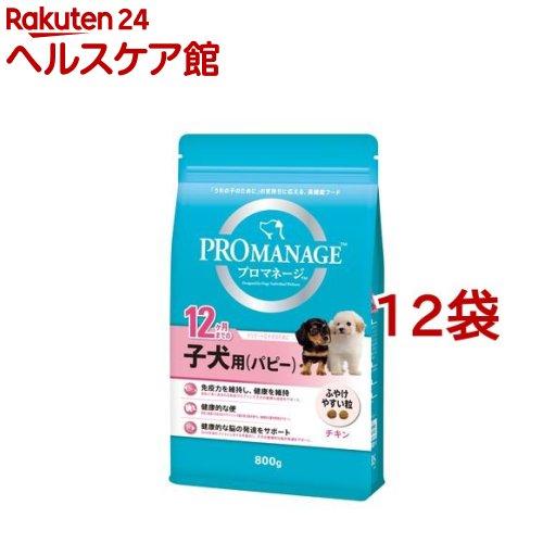 プロマネージ 12ヶ月までの子犬用(パピー)(800g*12コセット)【プロマネージ】[ドッグフード]:ケンコーコム