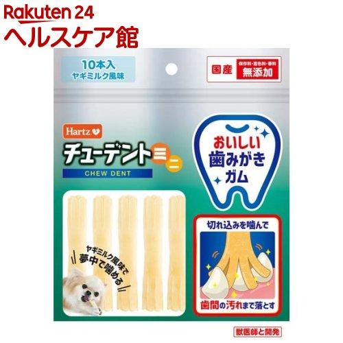 Hartz 営業 ハーツ チューデントミニ 10本入 おしゃれ ヤギミルク風味