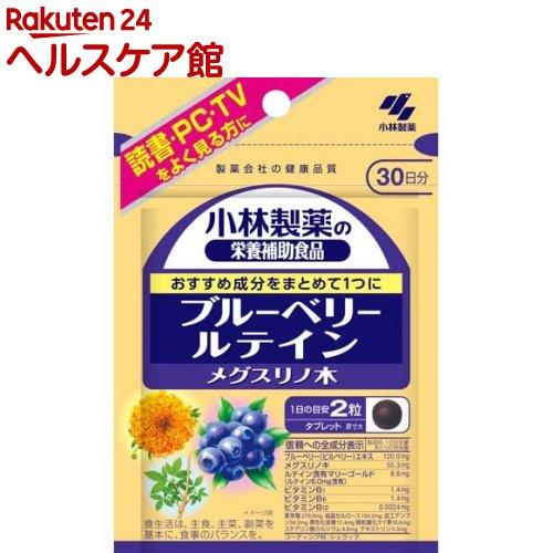 小林製薬の栄養補助食品 ブルーベリー ルテイン メグスリノ木 spts15 約30日分 60粒 実物 倉庫